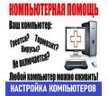 Ремонт компьютеров и ноутбуков, установка Windows, программ на дому без посредников. - Компьютерные услуги в Севастополе