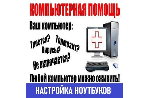 Ремонт ноутбуков и компьютеров, установка Windows, программ на дому без посредников. - Компьютерные услуги в Севастополе