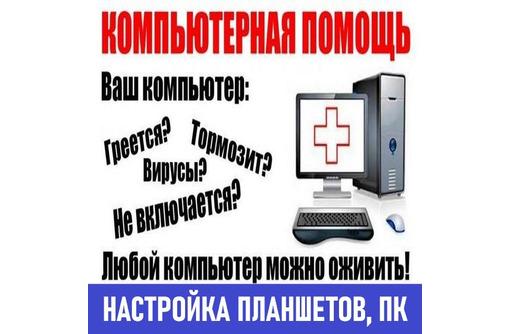 Ремонт планшетов и компьютеров, установка Windows, программ на дому без посредников. - Компьютерные услуги в Севастополе