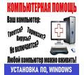 Установка программ, Windows, ремонт компьютеров и ноутбуков на дому без посредников. - Компьютерные услуги в Севастополе