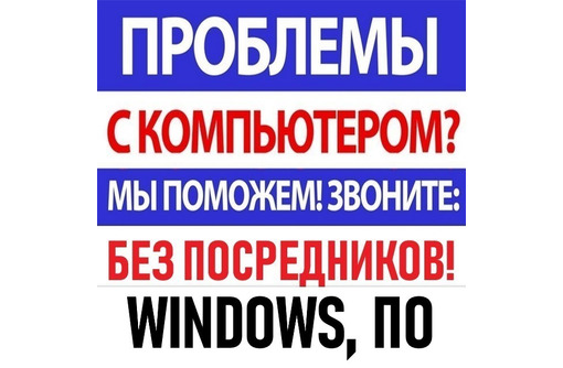Профессиональная компьютерная помощь на дому. Windows, программы, ремонт. - Компьютерные услуги в Севастополе