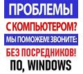 Профессиональная компьютерная помощь на дому. Программы, Windows, ремонт. - Компьютерные услуги в Севастополе