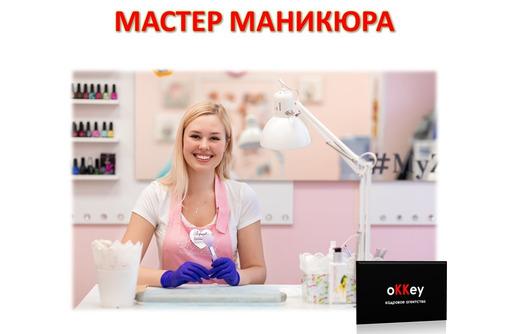 Мастер маникюра и педикюра, фото — «Реклама Севастополя»