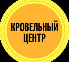 """Кровельные материалы в Севастополе, оперативно и качественно - """"Кровельный центр"""" - Кровельные материалы в Севастополе"""