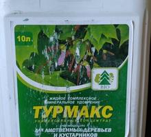Минеральное удобрение Турмакс (10л) - Грунты и удобрения в Севастополе