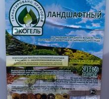 Экогель Ландшафтный (10л) - Грунты и удобрения в Севастополе