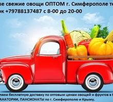 Доставка овощей и фруктов - Эко-продукты, фрукты, овощи в Симферополе
