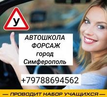 """Автошкола """"ФОРСАЖ"""" - Автошколы в Симферополе"""