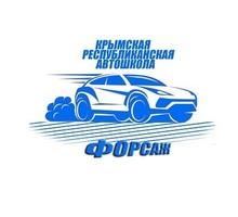 Автошкола в Симферополе – «Форсаж»: научим водить автомобиль всего за 2 месяца! - Автошколы в Симферополе