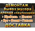 Аренда спецтехники в Ялте и Алуште: экскаваторы, погрузчики – доступные цены! - Инструменты, стройтехника в Алуште