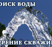 Поиск воды и бурение, Севастополь - Бурение скважин в Севастополе
