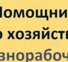 Разнорабочий помощник по хозяйству - Гостиничный, туристический бизнес в Феодосии
