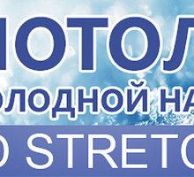 Cold Stretch- натяжные потолки для улицы LuxeDesign - Натяжные потолки в Крыму