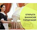 Требуется горничная на постоянную работу в отель в центре Симферополя - Сервис и быт / домашний персонал в Симферополе