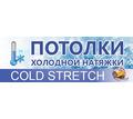 Cold Stretch-Морозостойкие натяжные потолки для улицы LuxeDesign - Натяжные потолки в Белогорске