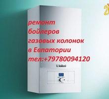 Ремонт Газовых колонок котлов в Евпатории - Газ, отопление в Евпатории