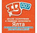 Школа скорочтения и развития интеллекта IQ007, Ялта - Детские развивающие центры в Крыму