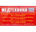Медтехника для дома в Севастополе – сеть магазинов «МЕДТЕХНИКА для ВАС»: все для вашего здоровья! - Медтехника в Севастополе