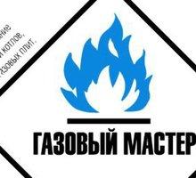 Ремонт Газовых колонок котлов бойлеров  в Евпатории - Газ, отопление в Евпатории