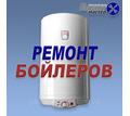 Ремонт  бойлеров  в Евпатории - Газ, отопление в Евпатории