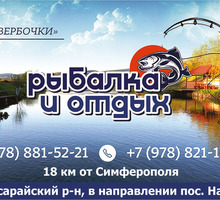 Рыбалка и отдых в Крыму – ООО «Вербочки»: отличный отдых на природе! - Активный отдых в Симферополе