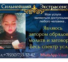 Моя помощь будет на 100% надёжной, качественной и результативной - Гадание, магия, астрология в Черноморском