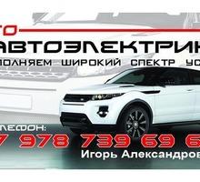 Вакансия  АВТОэлектрик-инжекторщик-диагност - Автосервис / водители в Севастополе