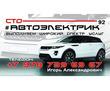 Вакансия  АВТОэлектрик-инжекторщик-диагност, фото — «Реклама Севастополя»