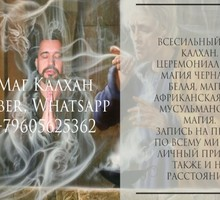 Сильный обряд на любовь в Крыму город Черноморское. Хорошие отзывы Маг Калхан Зелимзанович - Гадание, магия, астрология в Черноморском