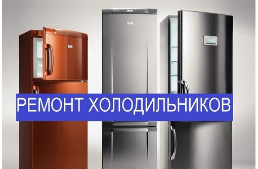 Ремонт холодильников на дому, фото — «Реклама Керчи»