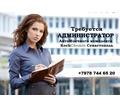 Администратор - Руководители, администрация в Севастополе