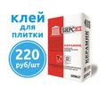 Клей плиточный для плитки керамической Керамик Бирсмикс 25 кг - Отделочные материалы в Симферополе