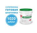 Шпатлевка DANOGIPS готовая финишная SuperFinish (11 л) 18 кг суперфиниш полимерная - Отделочные материалы в Симферополе