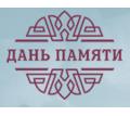 """Компания ритуальных услуг """"Дань памяти"""" - Ритуальные услуги в Алупке"""