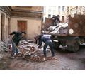 Вывоз мусора. Демонтаж - Вывоз мусора в Севастополе