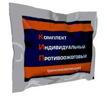 Продам комплект Индивидуальный Противоожоговый (ранозаживляющий) КИП - Медтехника в Севастополе