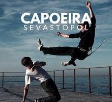 Капоэйра в Севастополе - спорт, игра, акробатика: прекрасная возможность быть в тонусе! - Спортклубы в Севастополе