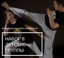 Капоэйра для детей в Севастополе – небольшие группы, индивидуальный подход! - Детские спортивные клубы в Севастополе