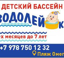Плавание для детей в Севастополе - детский бассейн «Водолейка»: для здоровья малышей! - Детские спортивные клубы в Севастополе