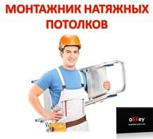 Монтажник натяжных потолков - Строительство, архитектура в Симферополе
