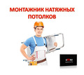 Монтажник натяжных потолков - Строительство, архитектура в Крыму