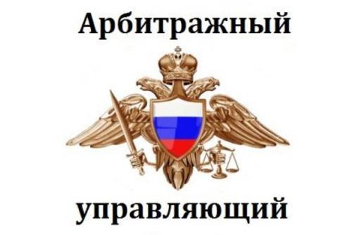 Единая программа подготовки арбитражных управляющих - Курсы учебные в Севастополе