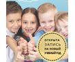 Комплексная подготовка детей к школе, фото — «Реклама Севастополя»