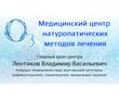 """Озонотерапия в с Севастополе - Медцентр """"Озон""""., фото — «Реклама Севастополя»"""