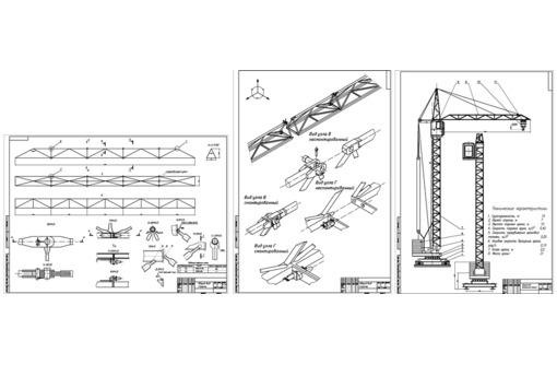 Производство креплений (пристёжки) для башенного крана - Услуги в Севастополе