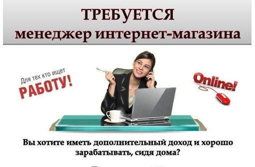 Требуется администратор - Работа на дому в Севастополе