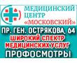 Профосмотры, анализы, медуслуги в Севастополе – медицинский центр «Московский», фото — «Реклама Севастополя»