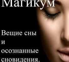 Толкование снов бесплатно - Гадание, магия, астрология в Черноморском