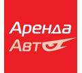 Аренда Авто в Алупке - Пассажирские перевозки в Алупке
