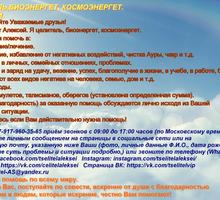 Целитель, биоэнерг, космоэнерг - Гадание, магия, астрология в Черноморском